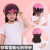 全館83折 可愛小童哈雷頭盔夏季電瓶車摩托車兒童頭盔女電動車輕便式安全帽