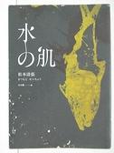 【書寶二手書T7/翻譯小說_ATG】水之肌_松本清張