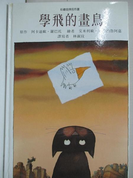 【書寶二手書T1/少年童書_KIF】學飛的紙鳥_阿卡迪歐‧羅巴托