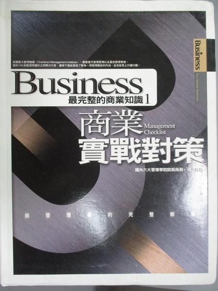 【書寶二手書T6/大學商學_ZGX】商業實戰對策_Bloomsbury Business