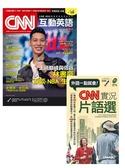 套組:CNN互動英語 10月/2019 第229期(互動光碟版)+CNN實況片語選口袋書(2冊合..