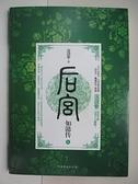 【書寶二手書T7/一般小說_KTS】後宮·如懿傳.5_流瀲紫