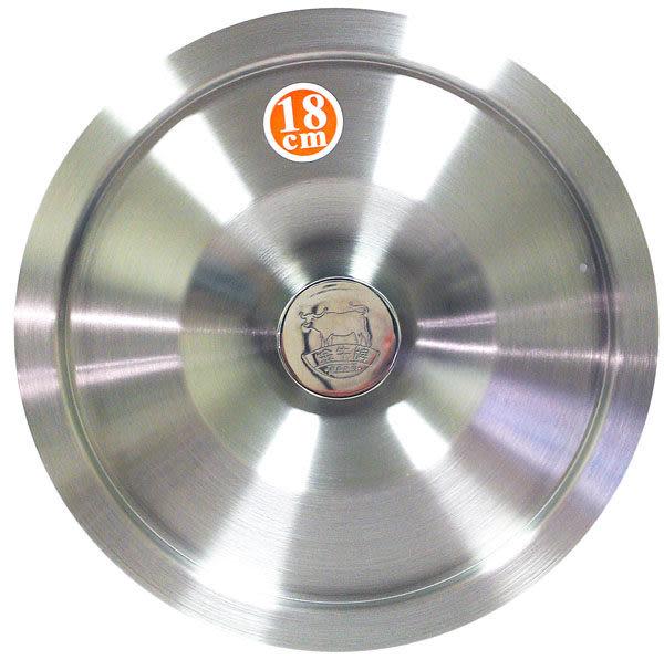 臺灣製【金牛牌】#304不鏽鋼極厚多用途調理內鍋.調理鍋用-- 6 人份鍋蓋 18cm