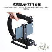 U型單眼相機穩定器手持攝像支架手機視頻拍攝直播主播跟拍支架CY 自由角落