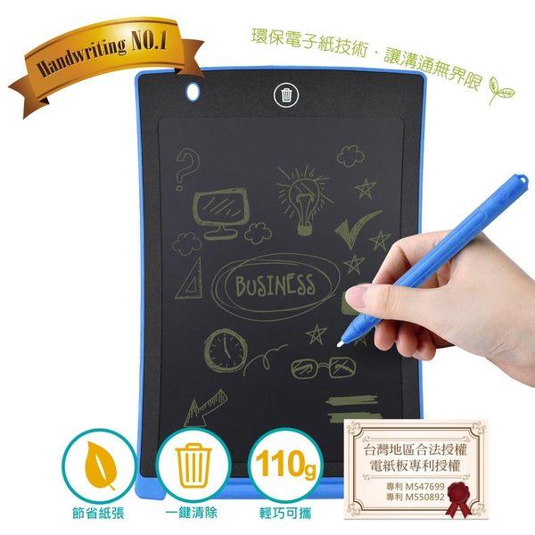 8.5吋電紙板-尊貴藍 -液晶電子紙手寫板(兒童繪畫、留言備忘、筆記本)