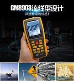 測風儀 標智熱敏式風速儀風量儀GM8903高精度微風測量風速計風量計測風儀 快速出貨