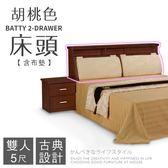 IHouse 巴蒂 胡桃色床頭箱(含布墊)-雙人5尺