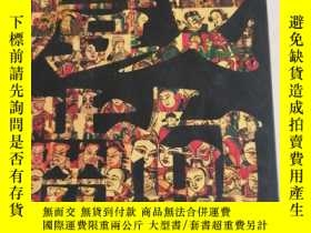 二手書博民逛書店罕見戏出年画Y303682 王树村 北京大学出版社 出版2007