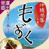 漁季 漁季日本沖繩水雲(褐藻)7包(250g ±10%/包)250g ±10%/包【免運直出】
