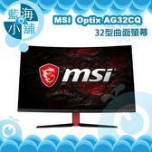 MSI 微星 Optix AG32CQ 32型曲面電競螢幕液晶顯示器 電腦螢幕(144HZ/1ms/廣視角/AMD FreeSync)