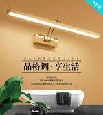 鏡櫃燈-LED鏡前燈防水霧衛生間鏡櫃燈浴室化妝燈現代簡約壁燈 完美情人館YXS