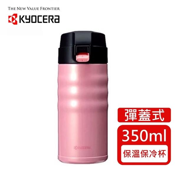 【樂品食尚】日本京瓷Kyocera-陶瓷塗層彈蓋式真空保溫杯350ml-珊瑚粉