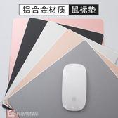 滑鼠墊 筆記本金屬鼠標墊 蘋果聯想hp鋁合金游戲辦公家用硬電腦鼠標墊子 【美斯特】