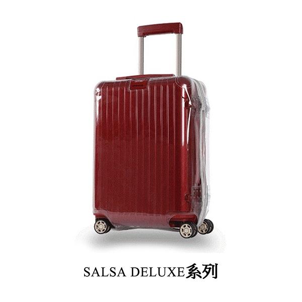 ★飛租不可★實體店面 RIMOWA專用款保護套 / 行李箱套 《SALSA DELUXE系列》