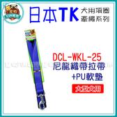 寵物FUN城市│日本TK 大型犬25mm 尼龍織帶 拉帶+PU軟墊(DCL-WKL-25/犬用 狗用 拉繩 牽繩)