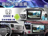 【專車專款】12~14年HONDA 喜美9代 CIVIC9 專用9吋觸控螢幕安卓多媒體主機*藍芽+導航+安卓