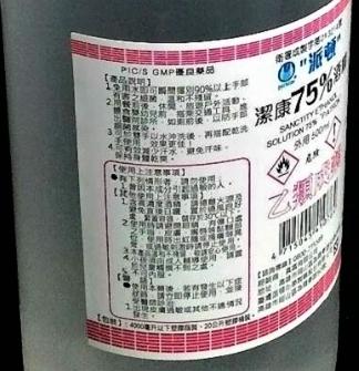 75%醫用酒精 派頓75%酒精液 500ml(有噴頭) 派頓 75%酒精【艾保康】