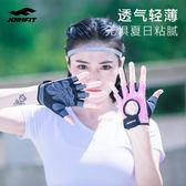 萬聖節狂歡 健身手套女 夏季薄款透氣運動手腕護具男器械訓練防滑助力