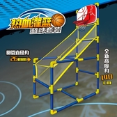 兒童家用投籃機玩具室內外籃球機戶外健身運動籃球架運動球類男孩JD
