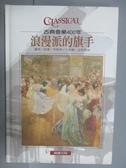 【書寶二手書T9/音樂_IAZ】古典音樂400年-浪漫派的旗手