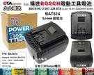 ✚久大電池❚ 博世 BOSCH 電動工具電池 2 607 336 078 BAT614 14.4V 3000mAh