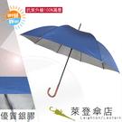 雨傘 萊登傘 高效抗UV 防曬 亮麗色系 自動直骨傘 木質把手 銀膠 Leighton (深藍)
