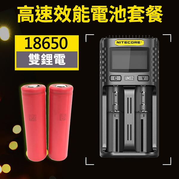 【公司貨】保固一年 18650 電池套餐 3400mah兩顆 與 雙槽充電器 Nitecore 奈特科爾 UMS2