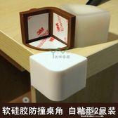 【2個裝】3M軟硅膠桌角防撞角大號加厚桌護角 抽油煙機電視柜床角防撞墊2只『櫻花小屋』