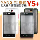 YANG YI 揚邑 Y5+ 老人機 4吋 四核心 3G雙卡智慧型手機 Android系統 大字體 大音量 內建FB