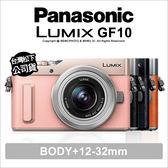 註冊禮~9/30 Panasonic GF10+12-32mm 微單眼 廣角4K Wifi 公司貨★24期0利率★ 薪創數位