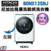 【信源】12.5公斤 HITACHI日立滾筒擺動式尼加拉飛瀑水流洗脫烘洗衣機 (左開式) BDNX125BJ