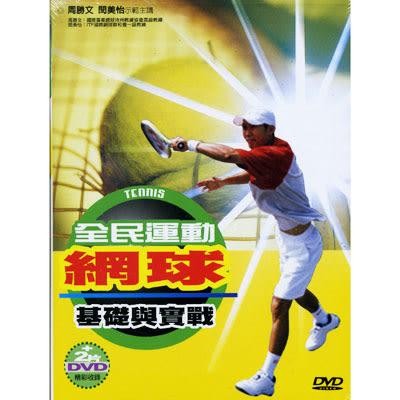 全民運動-網球DVD