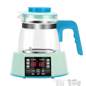 暖奶器 恒溫調奶器玻璃電熱水壺嬰幼兒智慧溫控沖奶機泡奶粉自動暖溫奶器 童趣屋