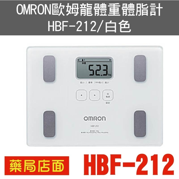 OMRON歐姆龍體重體脂計 HBF-212/白色 元氣健康館
