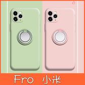小米 9T Pro 紅米7 紅米Note7 紅米Note8 Pro 紅米Note8T 小米9 支架軟殼 手機殼 指環 磁吸 保護殼