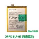 【免運費】送4大好禮【含稅附發票】OPPO 歐珀 BLP619 A39 A57 原廠電池【送原廠皮套】