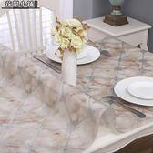 桌布桌墊 桌布防水防燙防油免洗餐桌墊塑料茶幾墊軟玻璃臺布桌巾 如需其他尺寸,請聯繫客服