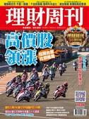理財周刊 0703/2020 第1036期