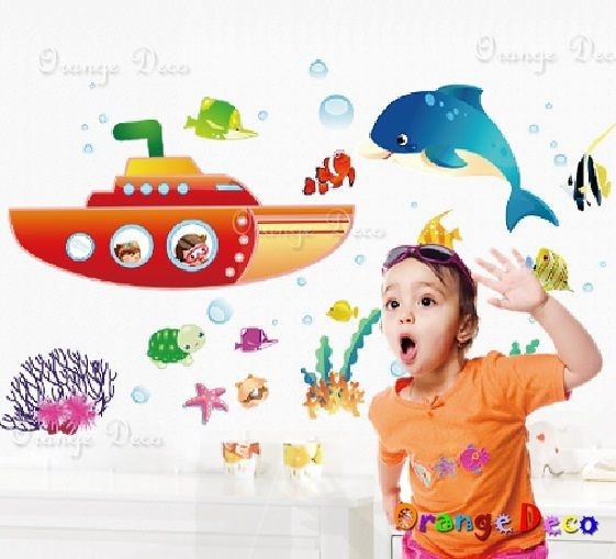 壁貼【橘果設計】海底世界 DIY組合壁貼/牆貼/壁紙/客廳臥室浴室幼稚園室內設計裝潢