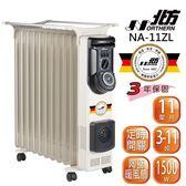 NORTHERN 北方 葉片式 恒溫電暖爐 - 11葉片 NA-11ZL NR-11ZL 電暖器 定時暖風