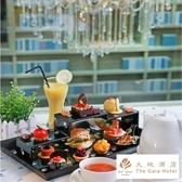 【北投】大地酒店-《喜歡廳》雙人下午茶乙套