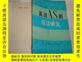 二手書博民逛書店罕見英語AS的用法研究Y5435 劉重德 湖南教育 出版1979