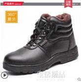 勞保鞋鋼包頭防砸防刺穿工地安全電焊工工作鞋高幫老保冬季 生活優品