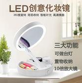 (交換禮物)新款創意隨身LED化妝鏡臺式帶燈光折疊放大鏡立式雙面360度旋轉