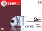 《Mstore》ZEBRA『斑馬110109 不銹鋼附蓋口杯 9cm』550ml