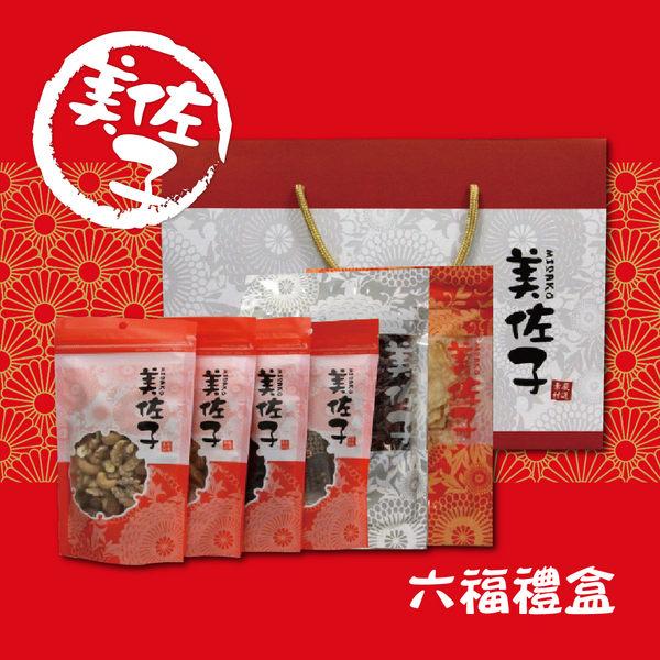 美佐子.六福禮盒組 (六包入)﹍愛食網