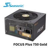 Seasonic 海韻 FOCUS Plus 750W Gold 全模組 80 PLUS 金牌 10年保固 電源供應器 SSR-750FX