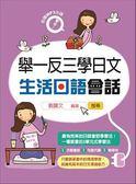 舉一反三學日文:生活日語會話