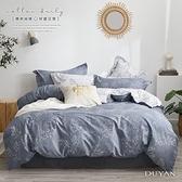 《DUYAN 竹漾》100%精梳純棉單人三件式兩用被床包組-大地葉曲