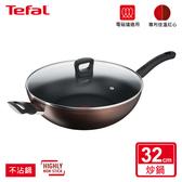 Tefal法國特福 新極致饗食系列32CM不沾炒鍋(加蓋) SE-G1439895